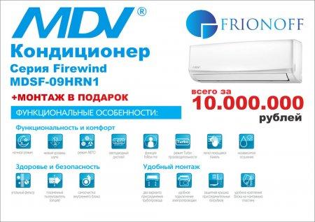 Акция! MDV кондиционер MDSF-09HRN1
